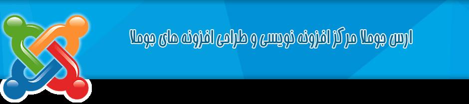افزونه های ارس جوملا مرکز طراحی و افزونه نویسی جوملا