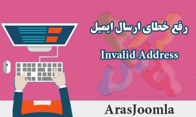 رفع خطای invalid address جوملا 3.5