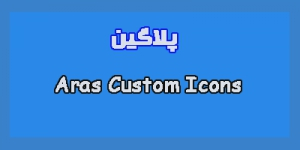 پلاگین Aras Custom Icons